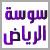 سوسة الرياض