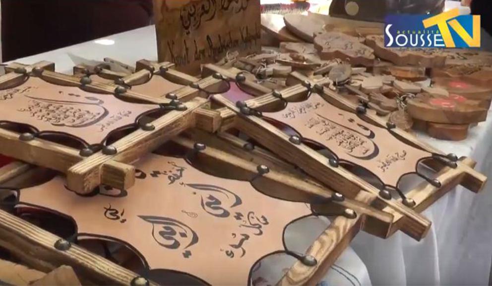 08 Mars 2016: Manifestation les artisanes tunisiennes
