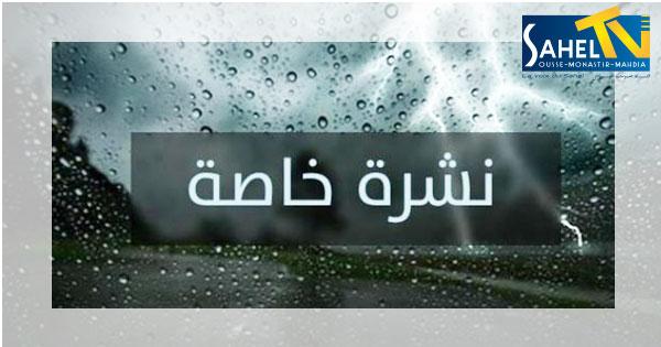 المعهد الوطني للرصد الجوي يدعو إلى توخ ي الحذر Sahel Tv قناة
