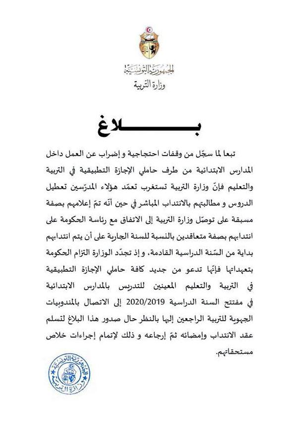 وزارة التربية تتحرك بعد احتجاجات حاملي الاجازة التطبيقية في